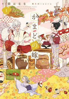 Amazon.co.jp: かまどの嫁 1: 紫はなな, Minoru: 本