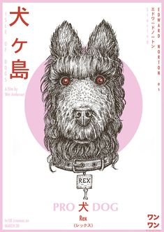 Rex from Isle of Dogs (Poster by Sandra Christ) Identity Branding, Corporate Identity, Identity Design, Brochure Design, Visual Identity, Japanese Poster Design, Isle Of Dogs, Dog Poster, Keys Art