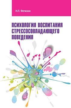http://forum-books.ru/products_pictures/psihologiya-vospitaniya-stressosovladayuschego-povedeniya-957.jpg