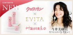 クロワッサン-EVITA-Hanako 今井美樹さんスペシャルインタビュー!