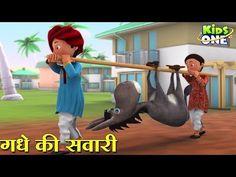 #KidsoneHindi, aadmi ladka aur gadha, adhe ki sawari, gadhe ki sawari kahani, gadhe ki sawari story in hindi, Moral Story, old man boy and donkey story, Panchatantra, the man the boy and the donkey Moral Stories In Hindi, Moral Stories For Kids, Children Stories, Kids Nursery Rhymes, Rhymes For Kids, Story Tale, The Donkey, Kids Songs, 3d Animation