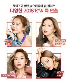 APmall – 아모레퍼시픽 쇼핑몰 Mall Design, Web Design, Event Design, Layout Design, Korean Makeup Brands, Korea Design, Beauty Clinic, Event Banner, Cosmetic Design