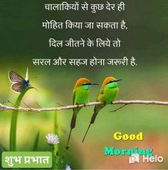 Good Morning Messages, Good Morning Images, Good Morning Quotes, Morning Status, Shri Ganesh, Shree Krishna, Zindagi Quotes, Punjabi Quotes, Beautiful Morning