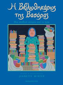The Librarian of Basra: A True Story From Iraq. Book about a librarian in war-torn Iraq who risks her own life to get books in the hands of locals. This Is A Book, Love Book, Library Books, My Books, Library Week, Teen Books, Dream Library, Story Books, Library Card