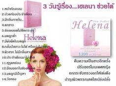 กระชับช่องคลอด,กระชับจุดซ่อนเร้น ต้อง HELENA,เฮเลน่า New Product