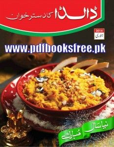 Pdf book of cooking recipes in urdu books pinterest pdf dalda ka dastarkhwan magazine january 2014 forumfinder Images