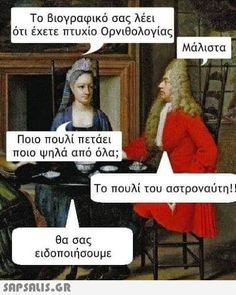 Funny Greek Quotes, Greek Memes, Funny Picture Quotes, Sarcastic Quotes, Photo Quotes, Funny Photos, Humor Quotes, Ancient Memes, 4x4