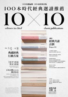 誠品書店   1O×1O百本經典時光 on Behance