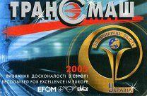 #2005 железная дорога трансмаш - 20 р. #  пересылка согласно тарифам почты РоссииКарманные Auction
