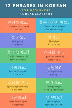 Master3Languages - Korean, Japanese, English — If you want to learn even more Korean phrases,...