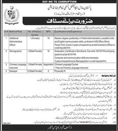 Last Date :10th February, 2017 Location : Lahore Organization : Pakistan Model Educational Institution Foundation Education Required : Masters, Graduation, Literate Get Pakistan Model Educational Institution Foundation Lahore Jobs 2017 Current Opening here at this job page. Application are being invited from dynamic, competent and capable candidates are needed to apply in Pakistan Model Educational Institution Foundation for the following positions such as (Additional Administrative…