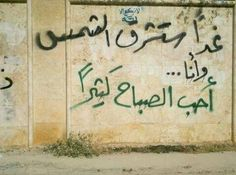 Wall Quotes, Poetry Quotes, Mood Quotes, Wisdom Quotes, Life Quotes, Beautiful Arabic Words, Pretty Words, Street Quotes, Arabic Poetry