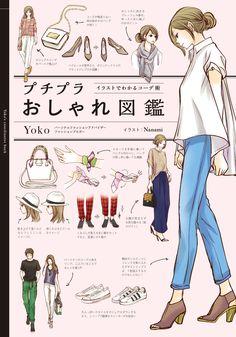 プチプラおしゃれ図鑑[yoko] in 2020 Japan Fashion, Kpop Fashion, Fashion Art, Love Fashion, Fashion Beauty, Girl Fashion, Fashion Design, Fashion Painting, Japanese Wife