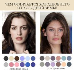 Color palette of cold summer and cold winter Color Type, Kalter Winter, Cool Undertones, Deep Winter, Color Harmony, Soft Summer, Fashion Colours, Season Colors, Makeup Revolution