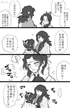 Gruvia, Slayer Anime, Anime Demon, Anime Ships, Doujinshi, Anime Couples, Comic Art, Anime Art, Manga