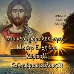 Good Night, Good Morning, Greek Beauty, Holy Quotes, Morning Greetings Quotes, Night Photos, Day Wishes, Believe, Movie Posters