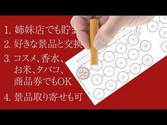 女性専用スタンプカードを貯めて景品と交換。カルティニ、セレブプラザホテル 広島
