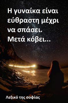 Κάπως έτσι... Smart Quotes, Best Quotes, Life Quotes, Unspoken Words, Greek Quotes, Great Words, English Quotes, Food For Thought, Inspire Me