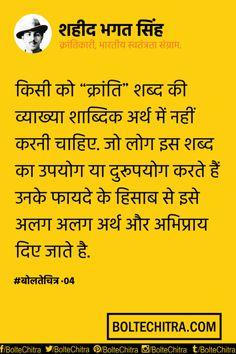 Help on essay bhagat singh in hindi in 300 words