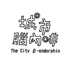 城市腦內啡