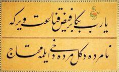 Bana bir feyz-u kanaat ver ki, namerde değil merde dahi eyleme muhtaç. Islamic Art Calligraphy, Book Art, Writing, Hats, Nesta, Istanbul, Script, Ottoman, Quotes