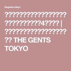 新郎が着る「シャツ」は絶対にオーダーメイドがよいと思う4つの理由 | 東京・青山の新郎オーダータキシード衣装 THE GENTS TOKYO