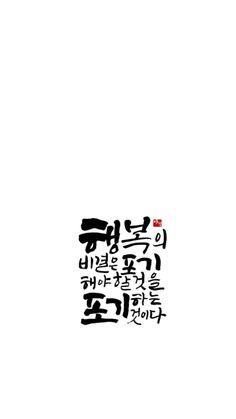 캘리그라피 - Google 검색 Korean Quotes, Short Messages, True Art, Caligraphy, Modern Calligraphy, Custom Paint, Word Art, Hand Lettering, Best Quotes