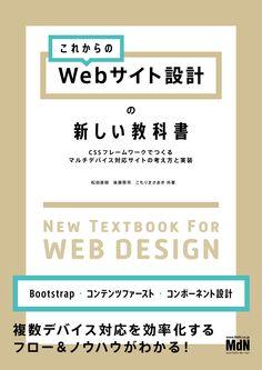 これからのWebサイト設計の新しい教科書 CSSフレームワークでつくるマルチデバイス対応サイトの考え方と実装〈Bootstrap・コンテンツファースト・コンポーネント設計〉  MdN様/装丁・本文フォーマットデザイン Web Design, Graphic Design, Book Lists, Textbook, Books To Read, Reading, Cover, Wordpress, Editorial