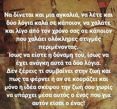 Greek Quotes, So True
