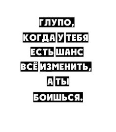 My Mind Quotes, Quotes Thoughts, Mood Quotes, Teen Quotes, Motivational Quotes, Inspirational Quotes, The Words, Russian Quotes, Heartfelt Quotes