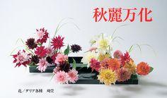2017年10月作品 Ikebana Arrangements, Floral Wreath, Wreaths, Flowers, House, Home Decor, Ideas, Floral Crown, Decoration Home