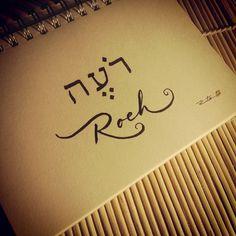 Genesis 49:24 Hebrew For Christians, Biblical Hebrew, Hebrew Names, Hebrew Words, How To Do Calligraphy, Hebrew Tattoo, Spiritual Words, Learn Hebrew, Names Of God
