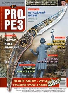 ProРез № 3 (2014)