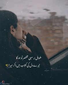 Soul Poetry, Poetry Feelings, Hurt Feelings, Poetry Quotes In Urdu, Best Urdu Poetry Images, Urdu Quotes, Forms Of Poetry, Poetry Lines, Crush Quotes