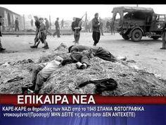 ΚΑΡΕ ΚΑΡΕ οι θηριωδίες των ΝΑΖΙ από το 1945 ΣΠΑΝΙΑ ΦΩΤΟΓΡΑΦΙΚΑ ντοκουμέν...
