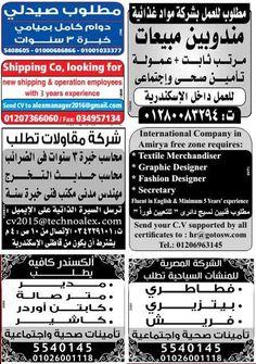 وظائف الخليج ومصر : وظائف وسيط الاسكندرية عدد 5-5-2017