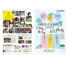 高千穂大学様_オープンキャンパスDM_A2の画像