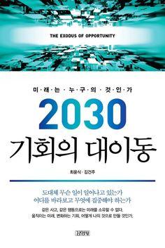 미래는 누구의 것인가. 어디를 바라보고 무엇에 집중해야 하는가.한국과 아시아를 대표하는 미래학자 최윤식이 제시하는 미래 변화의 핵심과 실제, 인재의 조건. 도대체 무슨 일이 일어나고 있는가. 기회의 축이 움직이고 있다. 우리가 서 있는 땅이 이동하고 있다. 예전 방식대로 접근한다면 과녁은 멀어져 버릴 것이다. 불확실성이 가장 확실한 원리가 되어버린 시대,...