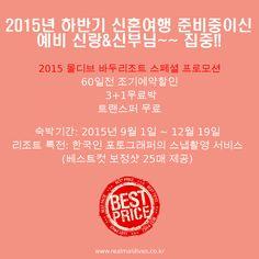 프로모션: 60일전 조기예약할인, 3+1무료박, 트랜스퍼 무료 숙박기간: 2015년 9월 1일 ~ 12월 19일  리조트 특전: 한국인 포토그래퍼의 스냅촬영 서비스 (베스트컷 보정샷 25매 제공)