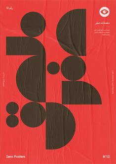 Poster 12 - Bauhaus zero