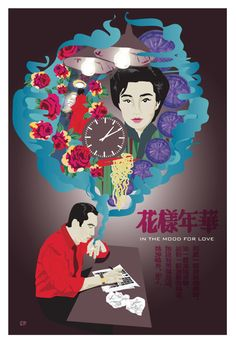 """Wong Kar-Wai's In the Mood for Love (2000) inspired movie poster, """"It is a Restless Moment"""", by Cutestreak Designs. 2013."""