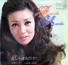 Ruriko Asaoka, Kanashimi