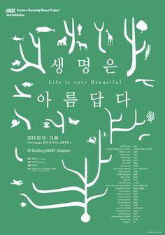 전시회 포스터 - Google 검색 Typographic Poster, Typography, Lettering, Visual Communication Design, Graphic Design Posters, Editorial Design, Layout Design, Design Inspiration, Prints