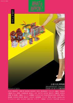 What is Nippon? - Tatsuya Koiso (Littlebeach jr.)