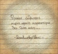 Greek Words, Greek Quotes, Book Quotes, Sayings, Books, Greek Sayings, Livros, Lyrics, Livres