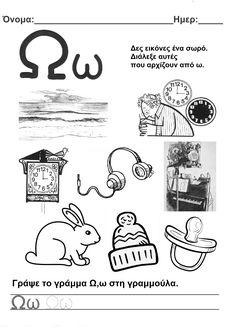 9 And 10, My Boys, Greek, Comics, Art, Art Background, Kunst, Cartoons, Performing Arts