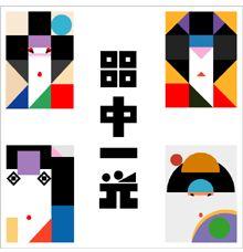 Japan Graphic Design, Japanese Poster Design, Japanese Design, Graphic Design Posters, Japanese Art, Typographic Design, Typography Logo, Plane Figures, Buch Design