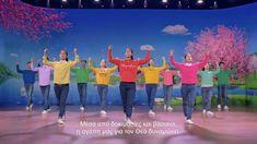 Τραγουδάμε και χορεύουμε δοξολογώντας τον Θεό Christian Songs, Tagalog, Singing, Youtube, Film, Truths, Greek Chorus, Christian Music, Movie