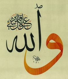 Calligraphy Course, Islamic Calligraphy, Calligraphy Art, Various Artists, Islamic Art, Pattern, Quran, Arabic Calligraphy, Patterns