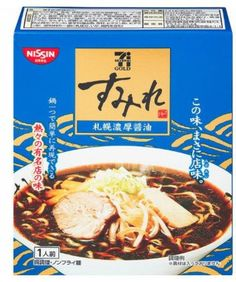 RAMEN SUMIRE Noodle Japan Japanese UMAI Instant NISSIN Miso seven Gold  Box #Nissin Japanese Ramen Noodles, International Recipes, Gold Box, Packaging Design, Food, Essen, Meals, Design Packaging, Yemek